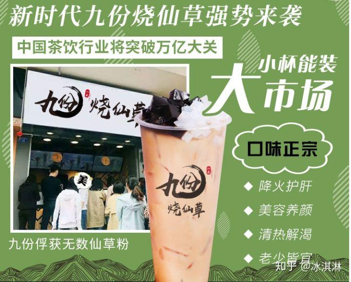 九份烧仙草茶饮加盟店,