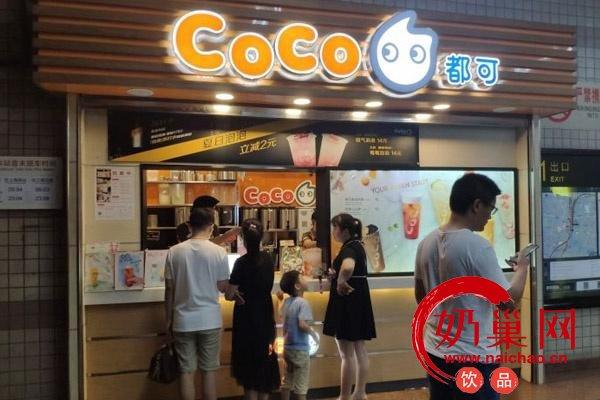 coco奶茶产品图1