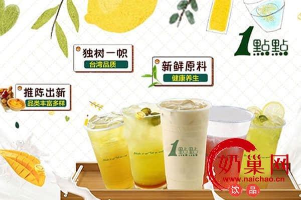 一点点奶茶产品图4