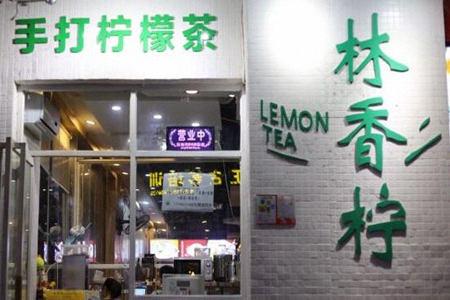 林香柠手打柠檬茶